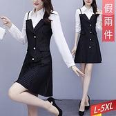 假兩件條紋收腰洋裝 L~5XL【644921W】【現+預】-流行前線-