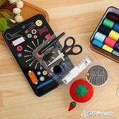 針線盒 家用針線盒套裝 針線包手縫線縫紉工具縫補收納盒 Cocoa