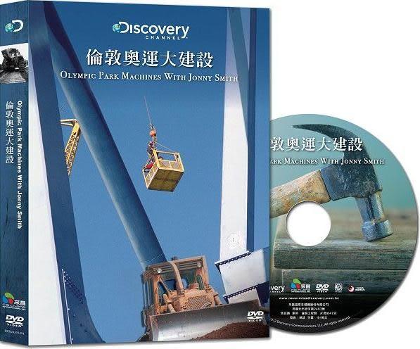 倫敦奧運大建設 DVD (音樂影片購)