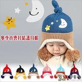 童帽子毛線帽-針織飛行帽星月造型護耳帽-321寶貝屋