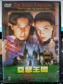 影音專賣店-P10-125-正版DVD-電影【亞瑟王國】-比利歐 崔西亞迪克生 安德魯杜克迪