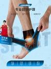護踝男女運動扭傷固定恢復籃球裝備腳踝裸保護套腳腕關節護具 樂活生活館