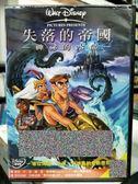 挖寶二手片-Y31-052-正版DVD-動畫【失落的帝國 神秘的水晶】-迪士尼 國英語發音