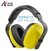 睡眠隔音耳罩保護耳朵防噪音降噪音學習工廠射擊隔音耳機5 18