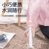 加濕器 小型便攜式辦公室桌面家用靜音臥室大噴霧量保濕空氣無線車載USB瓶蓋【全館免運】