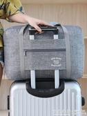 行李包袋拉桿旅行袋大容量輕便網紅旅行包女手提包韓版短途健身男  怦然心動