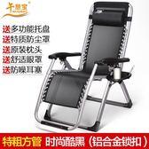 折疊椅躺椅人體工程學躺椅辦公室折疊床單人午休床午睡椅成人簡易便攜T