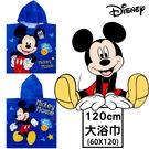 迪士尼 卡通 米老鼠 米奇 Mickey Mouse 純棉 連帽 浴巾 披肩
