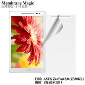 魔力 ASUS ZenPad 8.0 Z380C/Z380 LTE版 霧面防眩螢幕保護貼