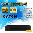 高雄/台南/屏東監視器 KMH-0828EU-K 8路數位錄影主機 H.265 TVI/AHD/CVI/IPC DVR