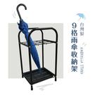 保吉 9格雨傘瀝水收納架 傘桶 烤漆傘架 diy組裝