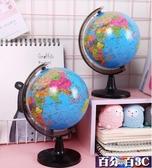 地球儀 學生用小號地球儀 中文標準地理教學擺件兒童學習大號地球儀教具  百分百