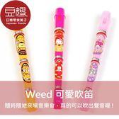 【豆嫂】Weed 三麗鷗卡通明星 可愛吹笛 (附糖果、隨機出貨)