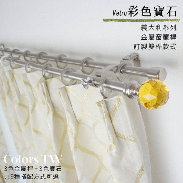 【Colors tw】訂製 301~400cm 金屬窗簾桿組 管徑16mm 義大利系列 彩色寶石 雙桿 台灣製
