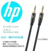 3米 旺德電通經銷 【HP031GBBLK3TW】3.5mm 均可適用 AUX 音源線 音源 傳輸 公對公 黑