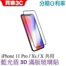 iPhone 11 Pro / X / Xs 共用 藍光盾 3D滿版玻璃保護貼【SGS認證有效阻隔藍光】9H鋼化