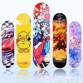 滑板 專業初學者滑板成人男女生青少年四輪滑板成年兒童短板雙翹滑板車LX 美物 交換禮物