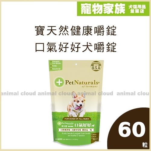 寵物家族-PetNaturals 寶天然健康嚼錠-Breath Bites 口氣好好犬嚼錠60粒