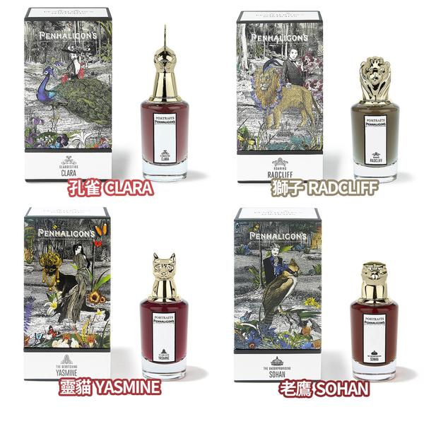 PENHALIGON'S 潘海利根 獸首系列香水 75ml 多款可選《小婷子》