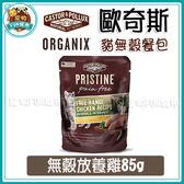 *~寵物FUN城市~* 歐奇斯Organix 貓用天然Pristine巧鮮包《無穀放養雞85g》貓主食餐包