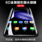 24H出貨 6D水凝膜 三星 S9  保護貼 全屏覆蓋 滿版 隱形 高清 軟膜 螢幕保護貼  保護膜