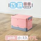 置物箱/整理箱/塑膠箱 巧拼摺疊收納箱(17L-3入) 兩色可選 dayneeds