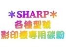SHARP影印機SF-230ST/SF-240ST 副廠碳粉 適用SF-2025/SF2025/SF-2030/SF2030/SF-2530/SF4030/SF-2040/SF2040/SF-2540/SF2540