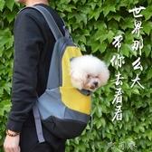 A-PET寵物貓狗便攜後背背包胸前旅行比熊箱袋子泰迪博美外出用品 盯目家
