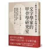 文字學家的甲骨學研究室(了解甲骨文不能不學的13堂必修課)