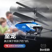 遙控飛機 直升機充電兒童航模直升飛機玩具搖控成人防撞耐摔無人機 CP2412【甜心小妮童裝】