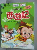 【書寶二手書T8/少年童書_QGU】西遊記_鐵皮人美術