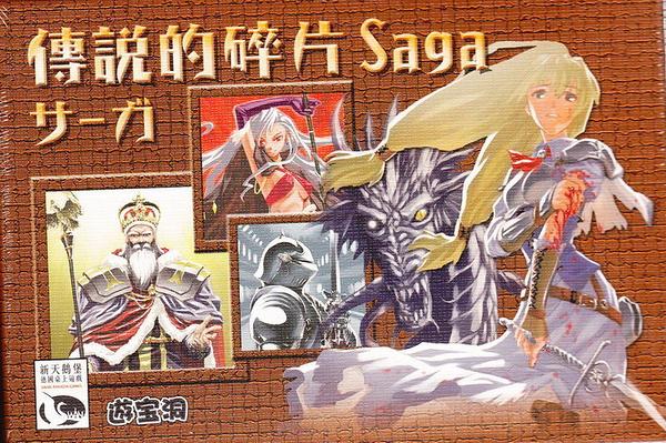 【新天鵝堡】Saga 傳說的碎片-繁中正版桌遊《日本益智遊戲》中壢可樂農莊
