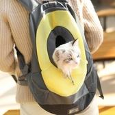 貓包外出便攜胸前貓背包狗狗背帶包雙肩泰迪小型背貓袋寵物狗袋子 夢幻衣都