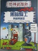 【書寶二手書T1/歷史_WGT】黑暗騎士與幽冥城堡-恐怖的歷史_泰瑞.狄利