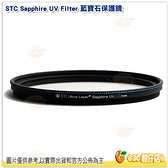 台灣製 STC Sapphire UV 藍寶石保護鏡 77mm 強化玻璃濾鏡 雙面鍍膜 不色偏 抗靜電 18個月保固