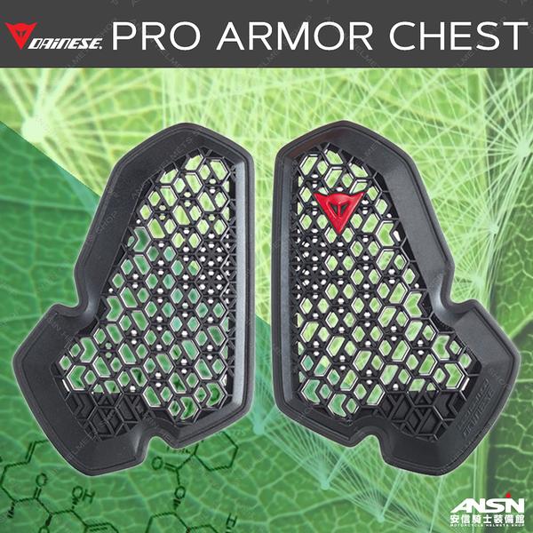 [中壢安信] DAINESE PRO ARMOR CHEST 2 PCS 護胸 超輕量 CE認證 蜂窩式 護具