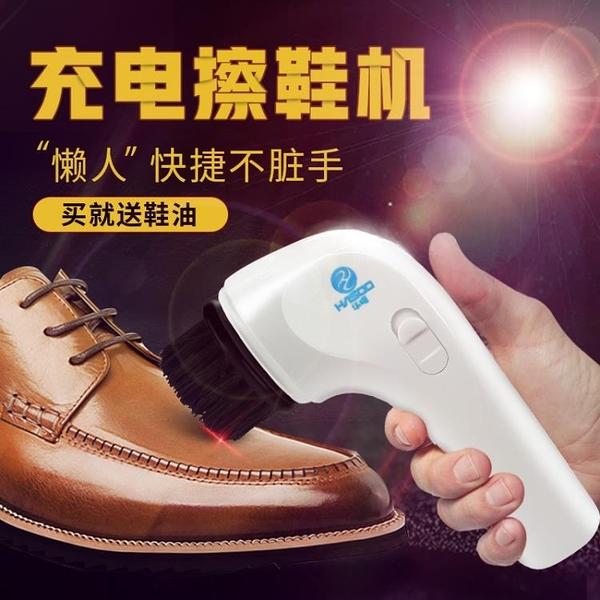 擦鞋機手持充電式鞋刷家用擦鞋神器洗鞋機器小型皮鞋油電動擦鞋器 220V 快意購物網