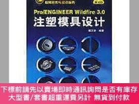 簡體書-十日到貨 R3YY【Pro/ENGINEER WILDFIRE 3.0註塑模具設計(含盤)】 9787122015198...