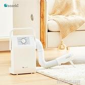 日本暖被烘乾機家用速乾衣除螨殺菌嬰兒床上小型烘衣服220V YDL