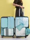旅行收納袋行李箱內衣包出差必備神器洗漱用品分裝袋便攜洗護套裝 樂活生活館