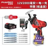 電鋸 充電式電鋸鋰電電動往復鋸馬刀鋸家用小型戶外手提伐木鋸子T