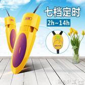 烘鞋器可伸縮烘鞋器干鞋器殺菌除臭除異味烤鞋器兒童高溫220v 寶貝計畫
