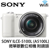 SONY A5100L 白色 附 16-50mm 變焦鏡組 贈原電 (24期0利率 免運 公司貨) A5100 KIT E-MOUNT 微單眼數位相機