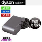 Dyson 戴森 原廠充電器 For DC62 DC61 DC74 SV03 SV09 V8 V7 V6 /全新原廠/建軍電器