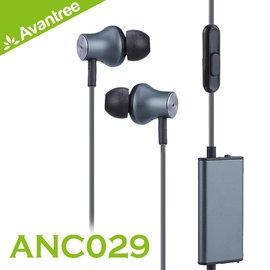 【風雅小舖】【Avantree ANC029 HiFi立體聲入耳式線控降噪耳機-ANC降噪技術/高品質立體聲】