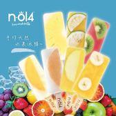 N.O14.天然水果冰棒-14支裝﹍愛食網