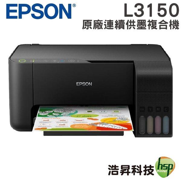【限時促銷↘4980】EPSON L3150 高速無線三合一原廠連續供墨複合機 原廠保固
