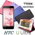 【愛瘋潮】TYSON HTC U Ult...