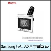 ☆KINYO 耐嘉 ADB-88 藍芽免持車用音響轉換器/SAMSUNG Galaxy Tab 3 7吋 P3200/8吋 T3110/Lite T110/T111