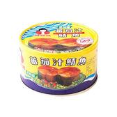 好媽媽茄汁鯖魚(黃罐)225g*3罐【愛買】